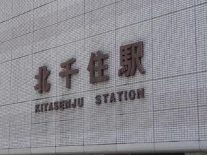 北千住駅の壁