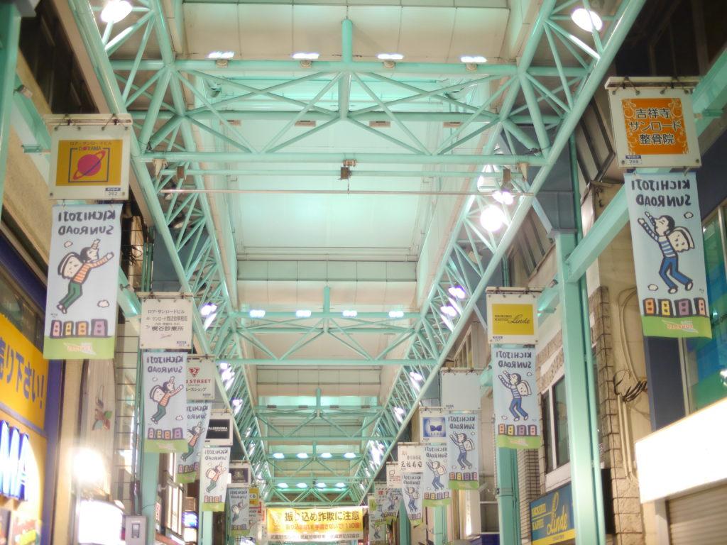 吉祥寺の商店街のアーケード
