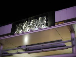 吉祥寺駅の看板